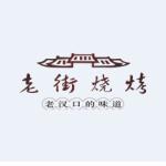 武汉市江汉区老街烧烤店logo