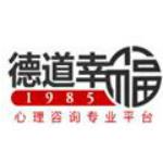 北京德道幸福生活心理医学研究院(普通合伙)logo