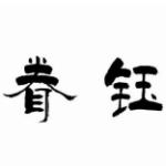 �V州眷�珠��有限公司logo