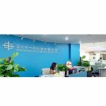 深圳中一联合知识产权代理有限公司logo