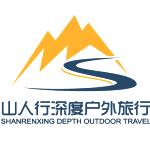 成都蜀道行户外有限公司logo