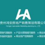 贵州鸿安房地产销售策划有限公司logo