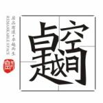 西安卓越空间装饰工程有限公司logo