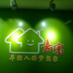 河南嘉寓地产经纪有限公司logo