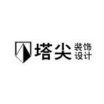 塔尖装饰设计工程有限公司logo