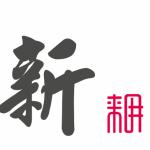 北京耕新教育文化有限责任公司logo