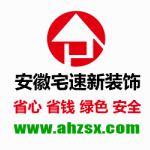 安徽宅速新装饰有限公司logo