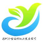 深圳合生绿化能源发展有限公司logo