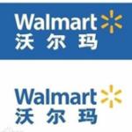 深圳沃尔玛百货零售有限公司logo