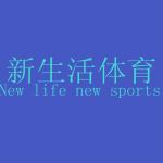 四川新生活体育发展有限责任公司logo