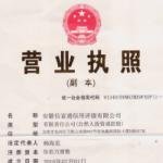 安徽信富通信用评级有限公司logo