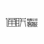 通联客服中心有限公司logo