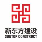 浙江新东方建设集团有限公司海南分公司logo