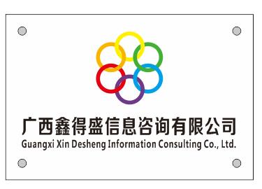 广西鑫得盛商务信息咨询有限责任公司logo