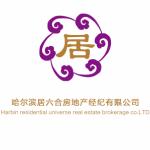 哈尔滨居六合房地产经纪有限公司logo