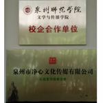 泉州市净心文化传媒有限公司logo