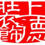 大连上德装饰工程有限公司logo