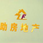 长沙助房房地产经纪有限公司logo