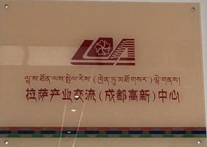 成都中开藏域商务服务有限公司logo