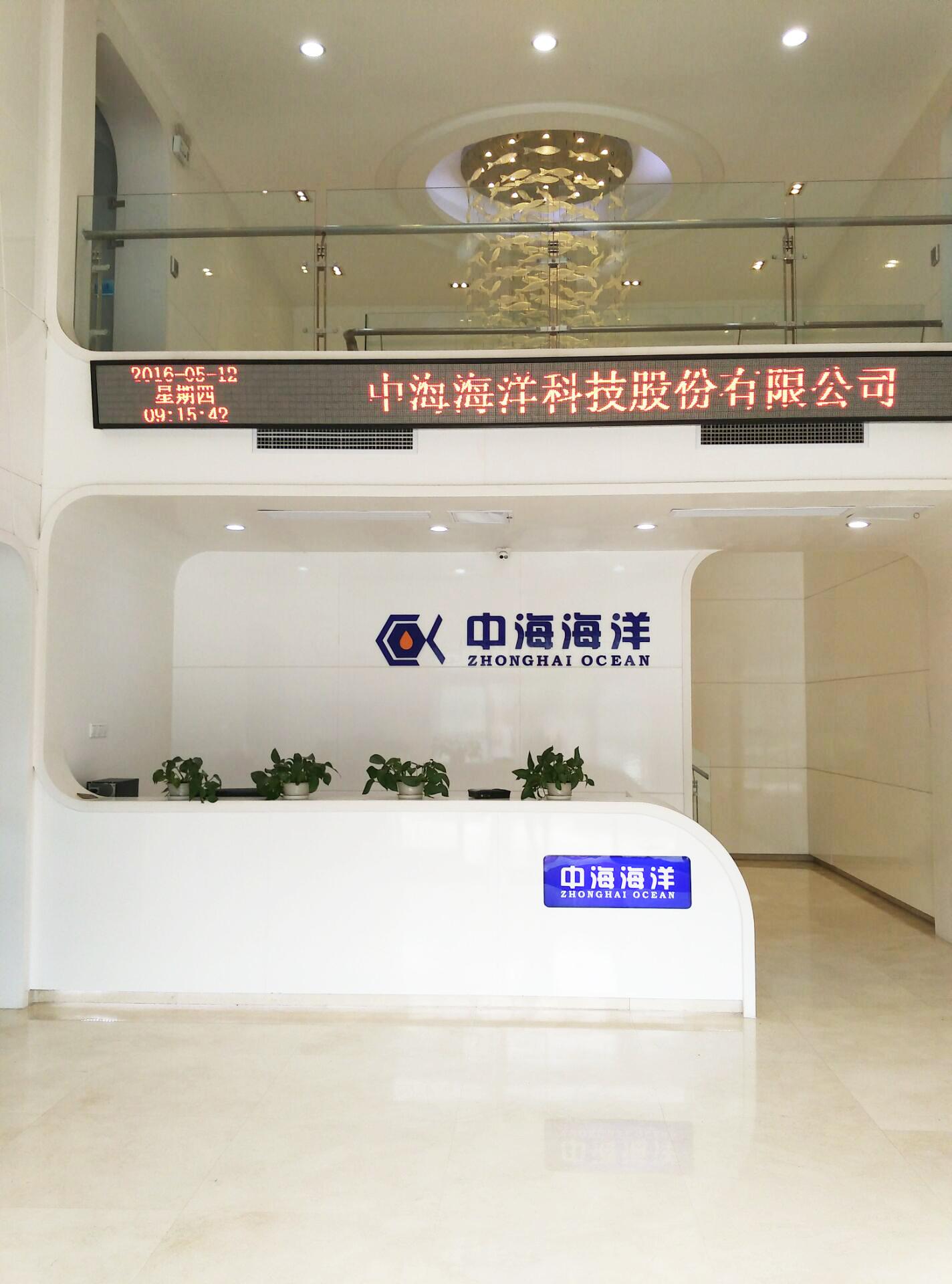 中海海洋科技股份有限公司logo