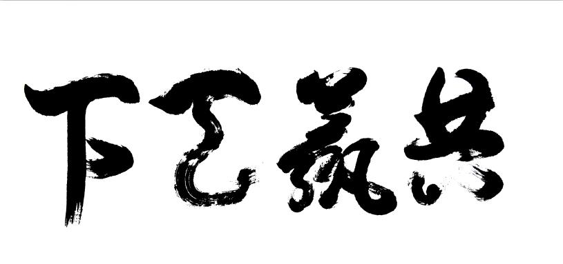 共赢天下(福建)电子科技有限公司logo