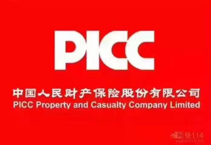 中��人民��a保�U股份有限公司�V州市分公司�子商��I�I部logo