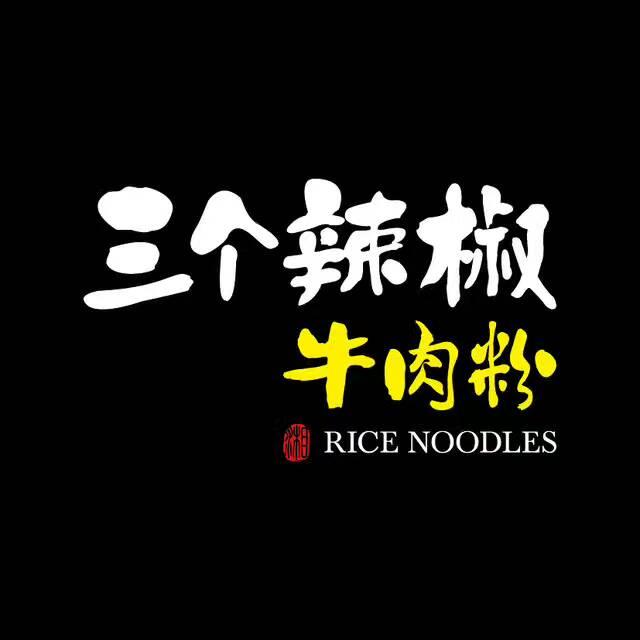 �V州三辣餐��B�i�l展有限公司佛山南海大�r分店logo