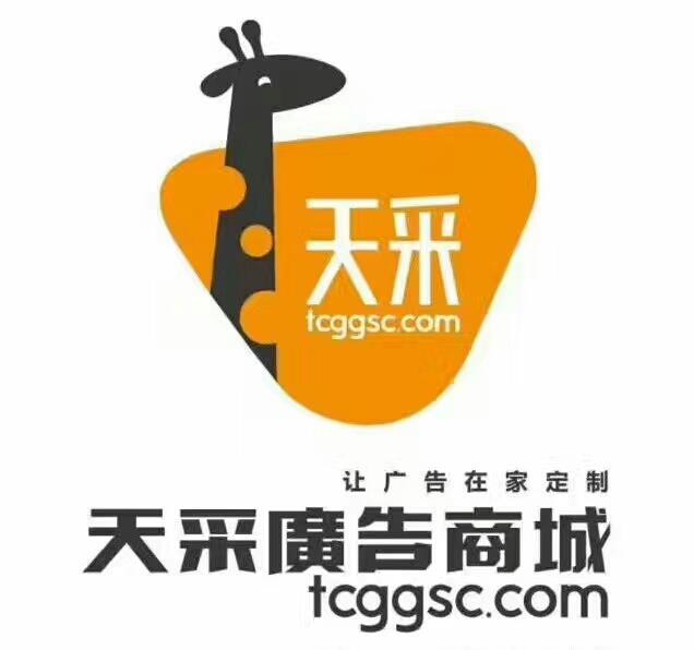 上海天采电子商务有限公司logo