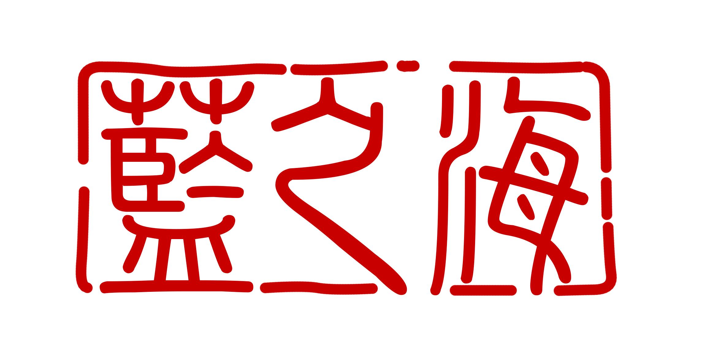 广州市蓝之海文化传播有限公司logo