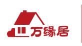 昆山万缘居房产经纪有限公司logo