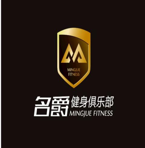 深圳市名爵健身有限公司logo