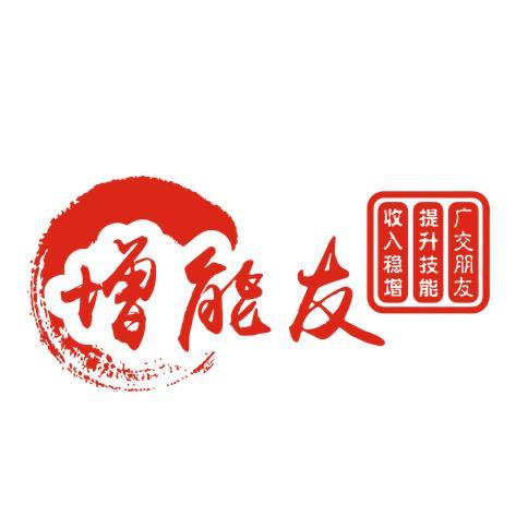 广州增能友贸易服务有限公司logo