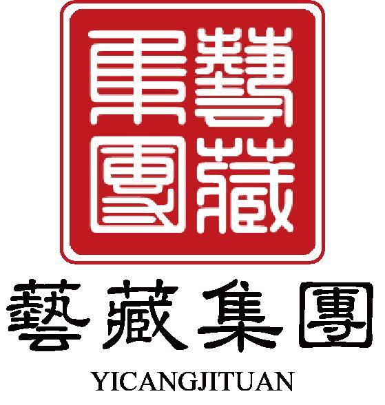 北京艺藏文化发展有限公司logo