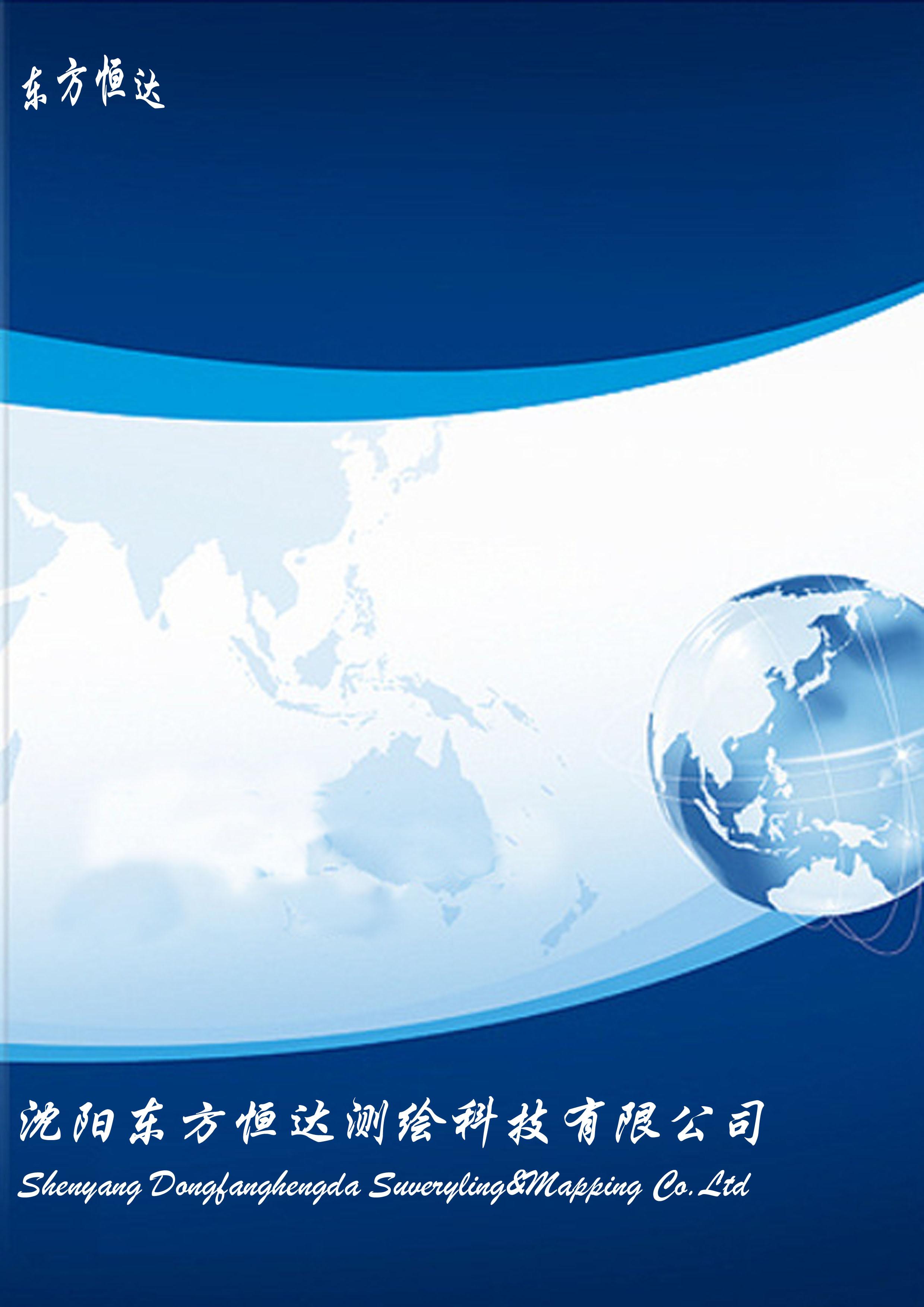 沈阳东方恒达测绘科技有限公司logo