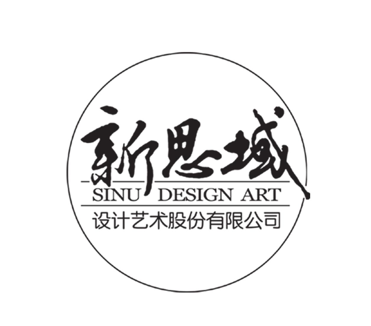 山东新思域设计艺术股份有限公司logo