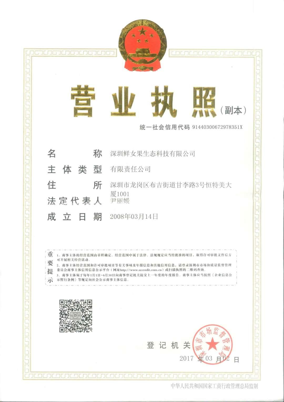 深圳鲜女果生态科技有限公司logo