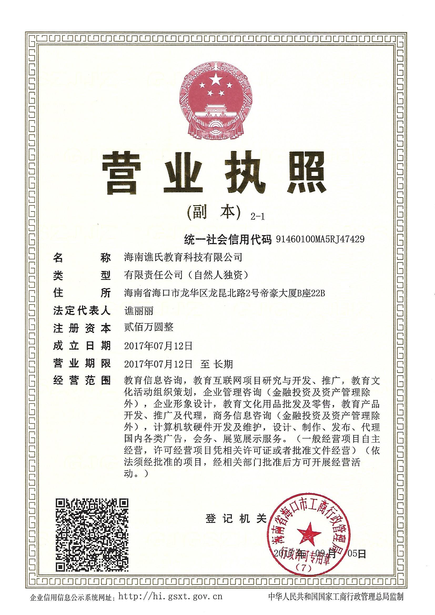 海南谯氏教育科技有限公司logo