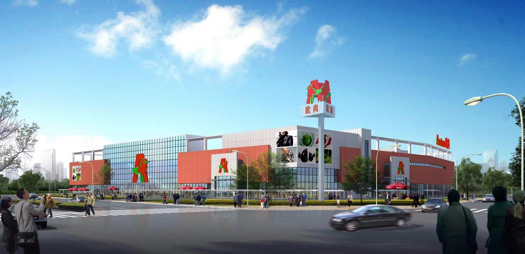 成都欧尚超市有限公司华阳店logo