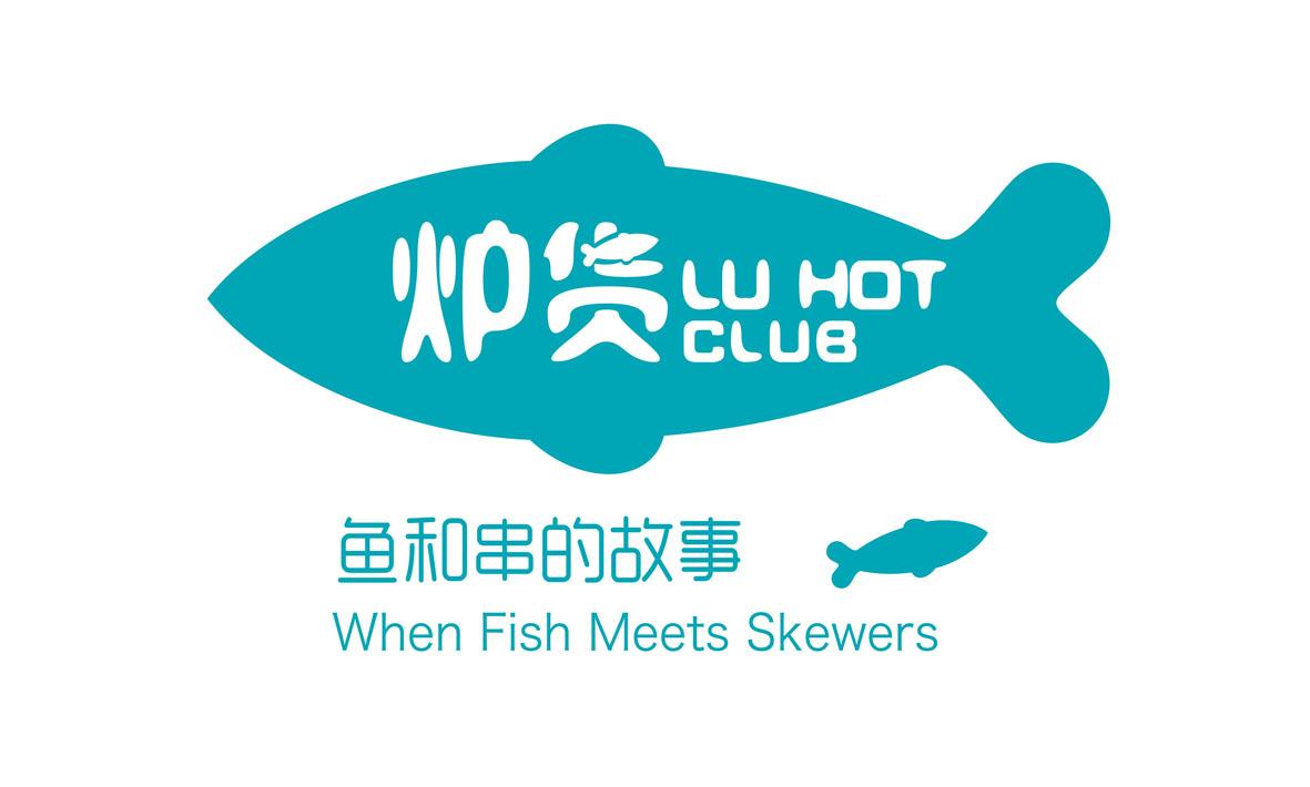宁波炉货餐饮有限公司logo