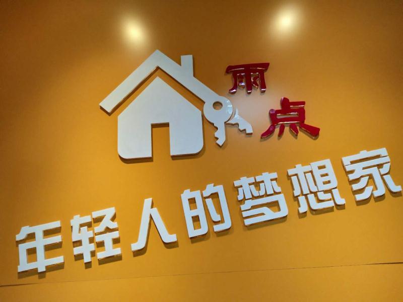 郑州雨点房地产经纪有限公司logo
