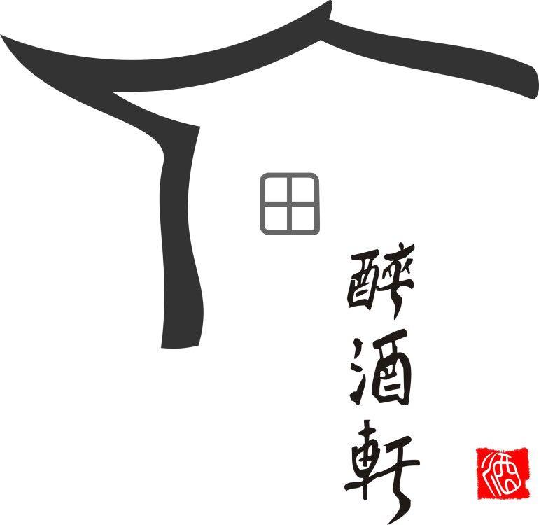 株洲醉酒轩贸易有限公司logo