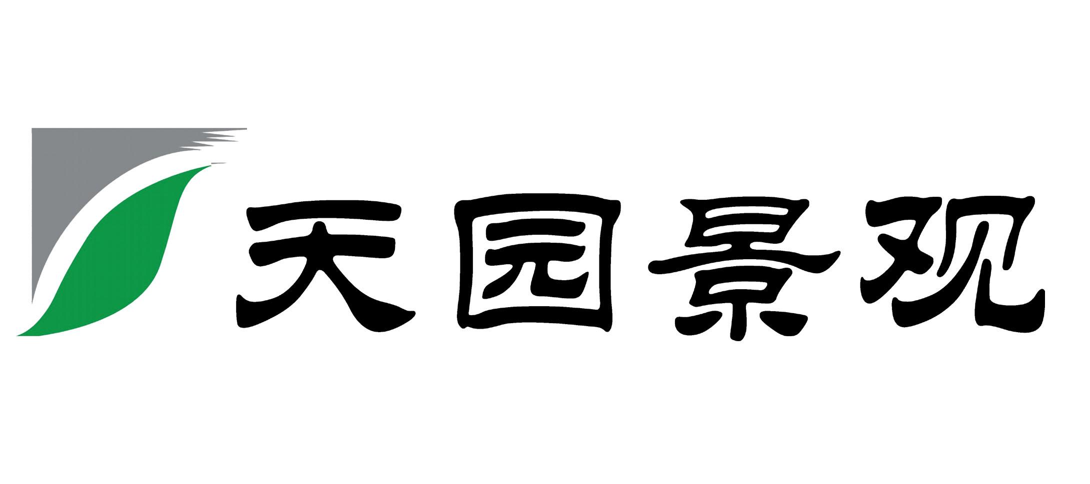苏州天园艺术景观工程有限公司logo