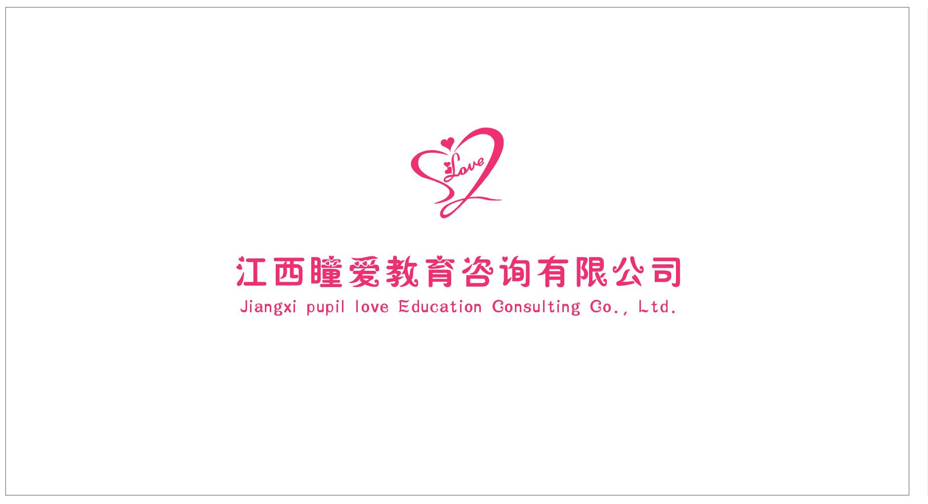 江西瞳爱教育咨询有限公司logo