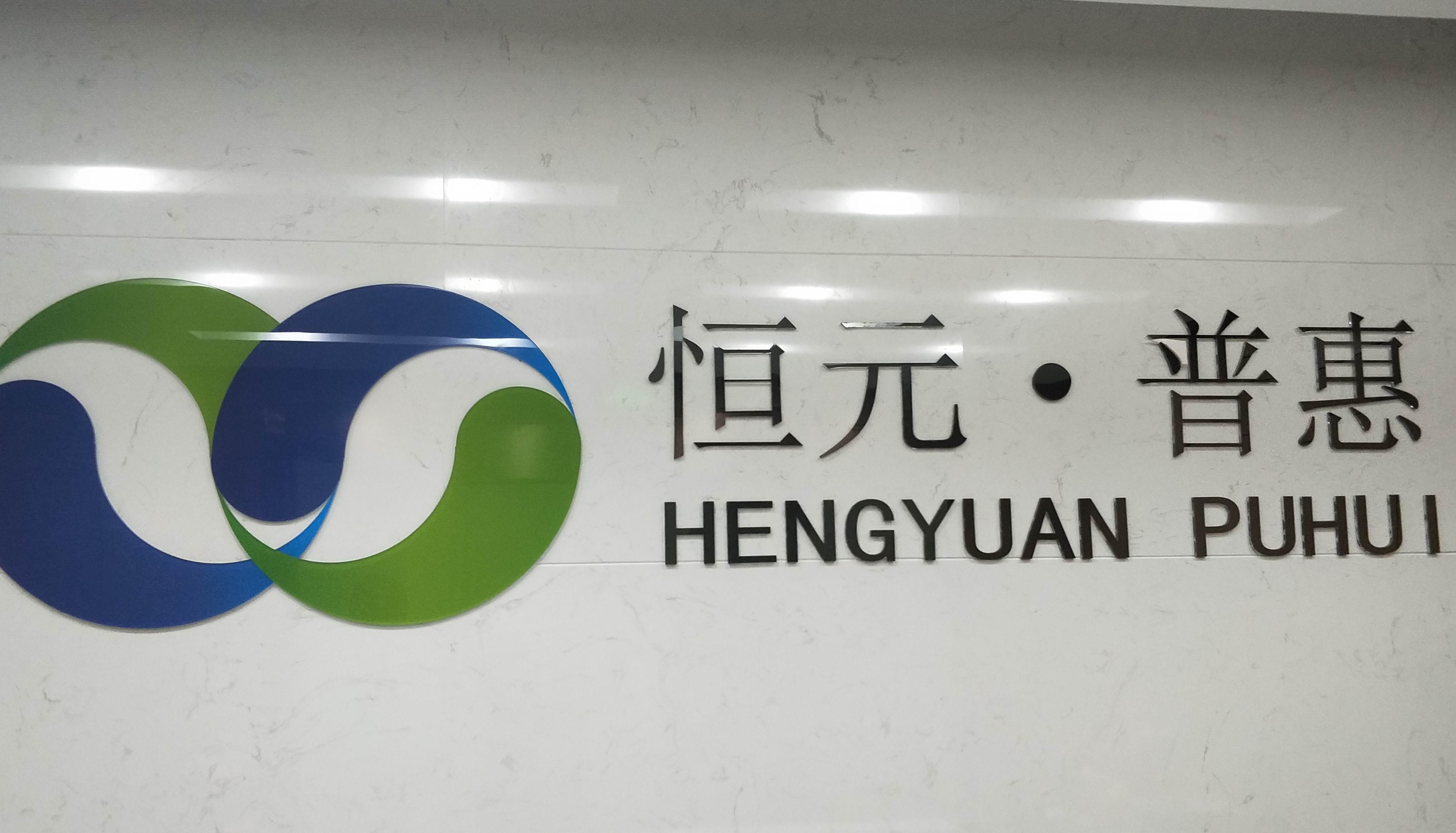 武�h恒元普惠科技有限公司logo
