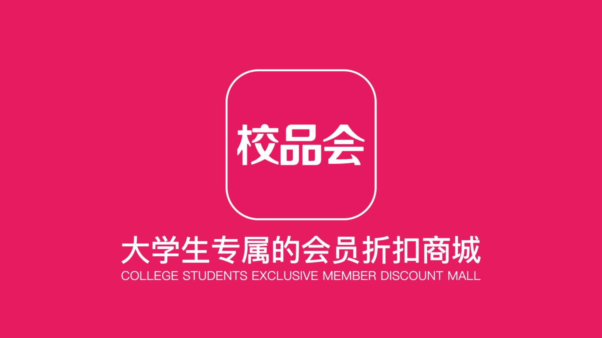 福州校品会信息科技有限责任公司logo