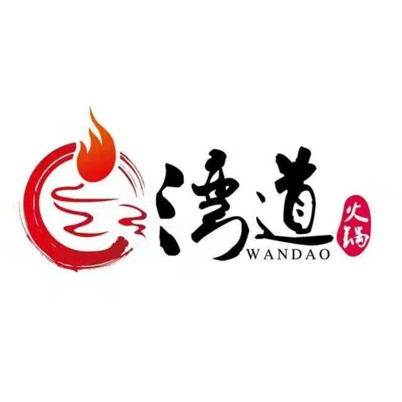 昆明市五华区湾道餐厅logo