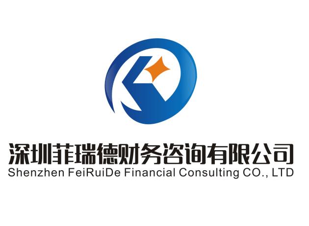深圳菲瑞德财务咨询有限公司logo