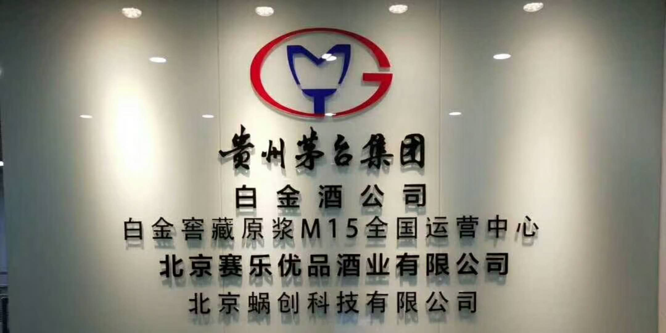 北京蜗创科技有限公司logo