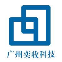 广州奕?#25307;?#24687;科技有限公司logo