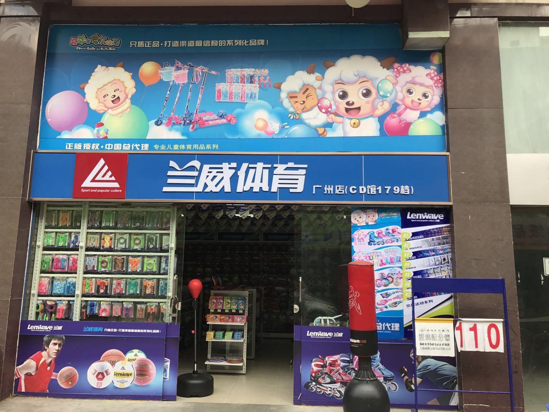 广州市荔湾区兰威体育用品商行logo